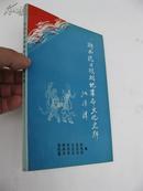 """包快递"""":浙西抗日根据地革命文化史料(珍贵浙江抗日抗战文史)"""
