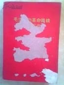 毛主席的革命路线胜利万岁--党内两条路线斗争大事记