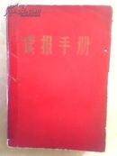 《读报手册》江苏省工代会翻印 1968年内附五张地图 毛像林题词