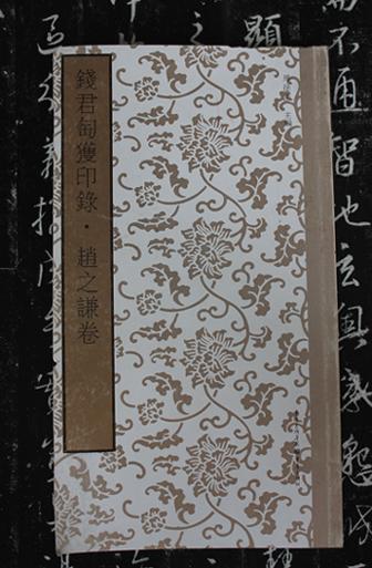 钱君匋获印录.赵之谦卷(篆刻精品,首次面世,一版一印)