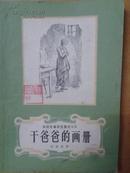 安徒生童话全集《13干爸爸的画册