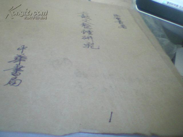 [石鼓文整理研究]中华书局出版原稿六大厚本总重近20多斤【保真