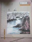 -【中国国画家系列丛书-王云 (印量2000册).