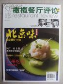 动感——橄榄餐厅评论 2012.1 北京味