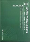 【正版】中国高等教育大众化进程中的结构分析:1998-2004年的实证研究