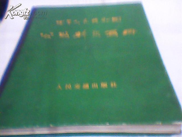 《中国人民共和国公路桥梁画册》
