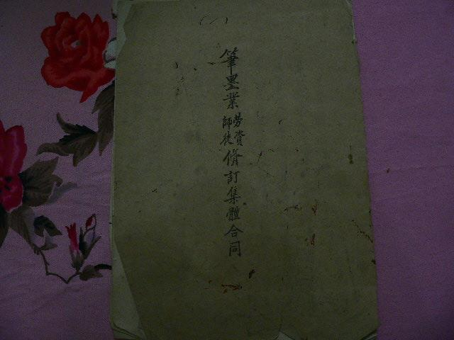 笔墨业劳资、师徒修订集体合同 (1953年沁阳县工会,手写有十几页)