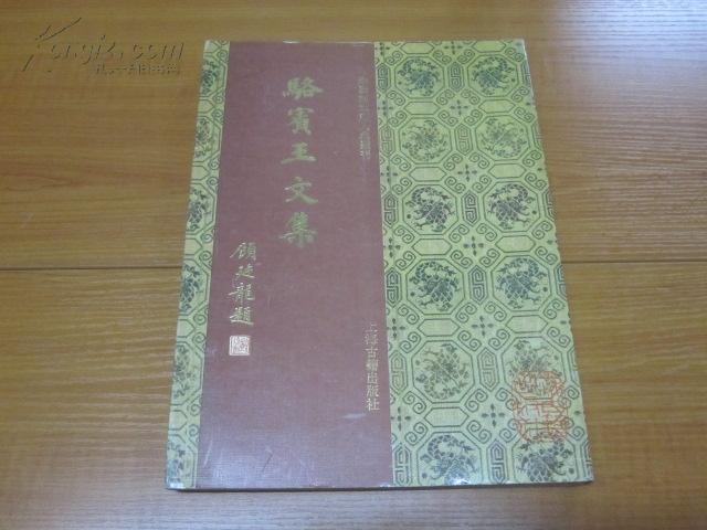 宋蜀刻本唐人集丛刊:《骆宾王文集 》  1版1印