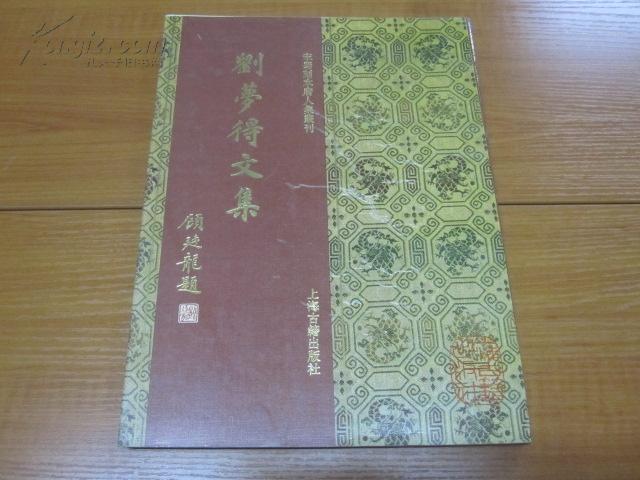 《刘梦得文集》 宋蜀刻本唐人集丛刊