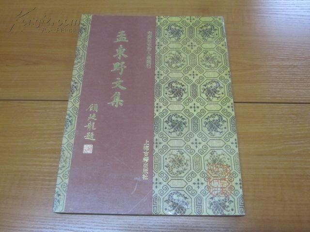 宋蜀刻本唐人集丛刊:《孟东野文集 》  1版1印