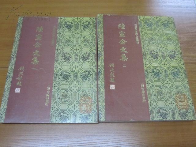 陆宣公文集(2册全)宋蜀刻本唐人集丛刊