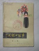 中国戏曲故事(第二辑)