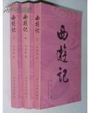 西游记(全3册)中国古典小说选刊(品上佳 未翻阅)