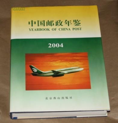 中国邮政年鉴--2004