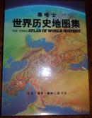 泰晤士世界历史地图集(附80版《中华人民共和国地图》1张8开)