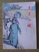 文学:三进山城(插图本)1978年1月2版2印
