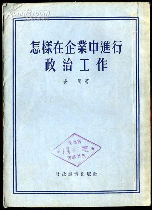 deg86怎样在企业中进行政治工作 (1955年一版一次)