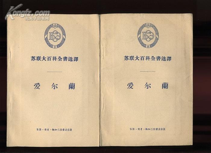 爱尔兰 苏联大百科全书选译