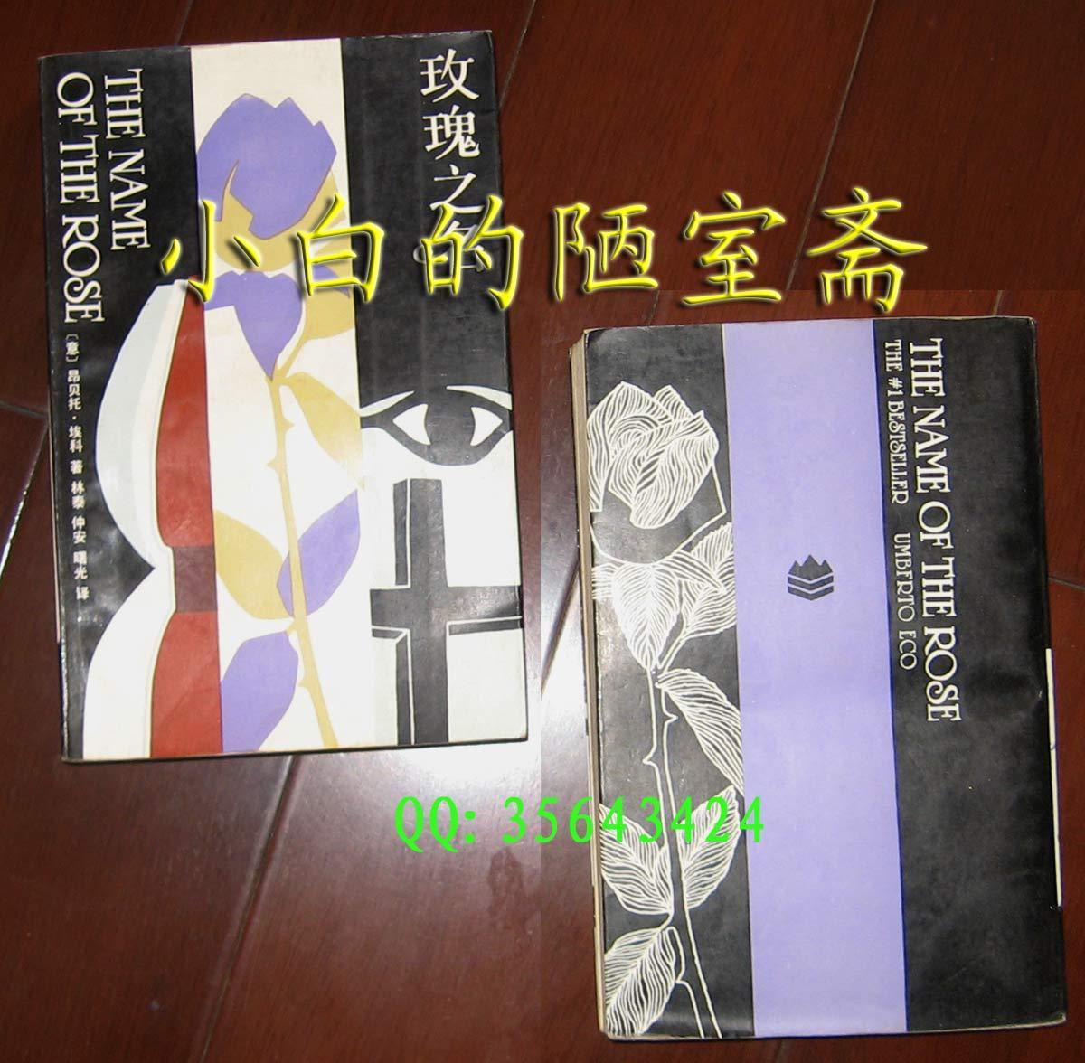 昂贝托.埃科《玫瑰之名》彩色插图-重庆出版社87年1版1印