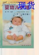 婴幼儿护理(修订版)
