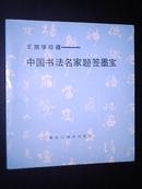 王朋学珍藏——中国书法名家题签墨宝(96年1版1印)仅印1000册 很少见书!非馆藏品好!