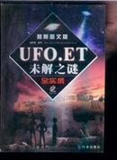 【最新图文版】《UFO·ET未解之谜全实录》