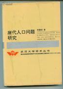 唐代人口问题研究 武汉大学学术丛书 精装本仅印200册 - (包邮•挂)