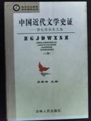 中国近代文学史证:郭长海学术文集