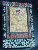 戏剧(藏族十明文化传世经典丛书.萨迦派系列丛书)(藏文版)