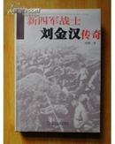 新四军战士 刘金汉传奇(精装本)