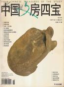 1997•《中国文房四宝》双月刊•总第35期•GBYZ•010X