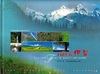 2004.06•中国旅游出版社•《锦绣伊犁》一版一印•GBYZ•008X