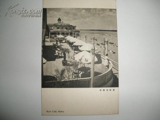满洲帝国邮政明信片【游船俱乐部】