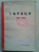 土地革命记事 (1927-1937)一版一印