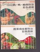 蔬菜病虫害防治--彩色图册