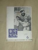 革命文物1979-6