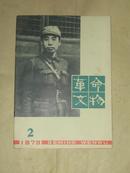 革命文物1979-2