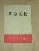 革命文物1977-5