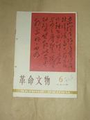 革命文物1978-6