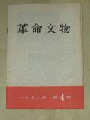 革命文物1978-1