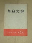 革命文物1978-2