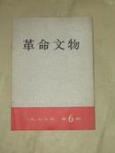 革命文物1977-6