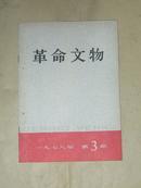 革命文物1978-3