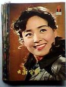 大众电影【(81年全1-12期、82年全1-12)24册合售】