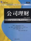 公司理财精要版(英文版。原书第七版》