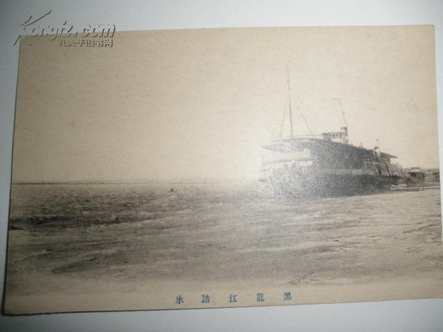 军事邮便【黑龙江结冰】