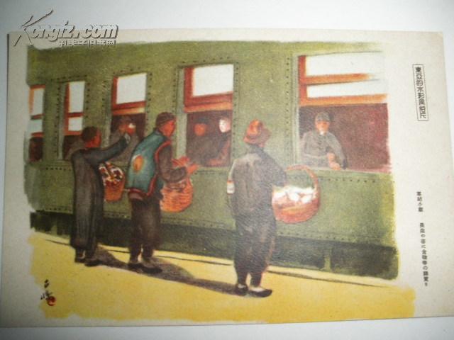 军事邮便【车站小贩】长途旅客的食物等驿卖