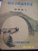 日本1938年版写真集《支那事变写真全辑》8开本精装!上海战线!196幅日本侵略重要巨幅写真!
