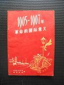1905-1907年革命的国际意义1956年1版1印优品