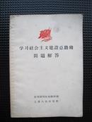 学习社会主义建设总路线问题解答1958年1版1印线装